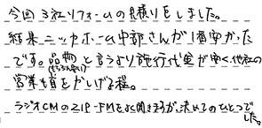 IH・食洗機取付、トイレリフォーム 静岡市葵区 N様